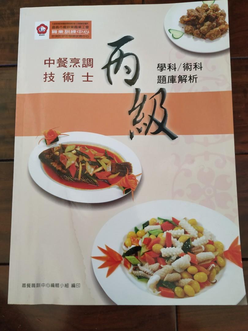 中餐烹調丙級技術士
