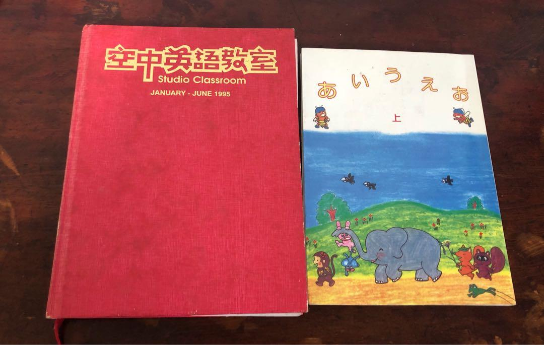 英日語書籍