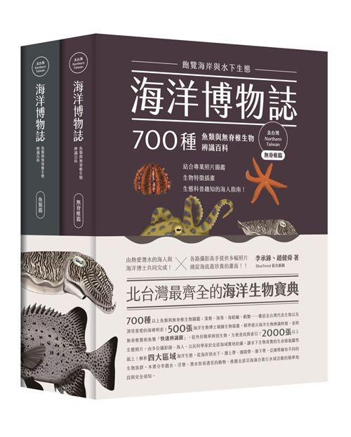 海洋博物誌(北台灣):飽覽海岸與水下生態!700種魚類與水下生物辨識百科