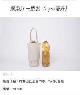 微熱山丘 鳳梨汁   1420ml 💰165 附提袋