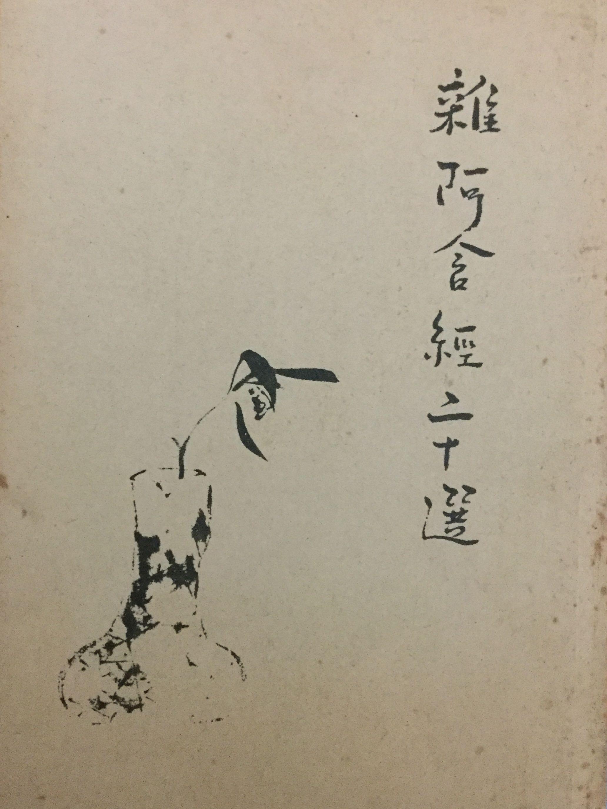 佛法宗教二手書 雜阿含經二十選