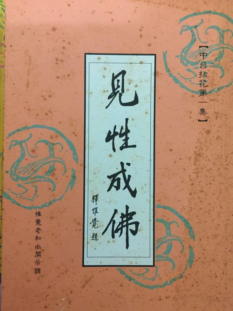 佛法宗教二手書 見性成佛 惟覺老和尚開示 中台拈花集