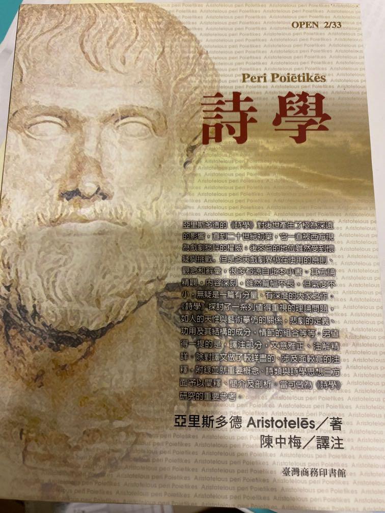 詩學 - 亞里士多德