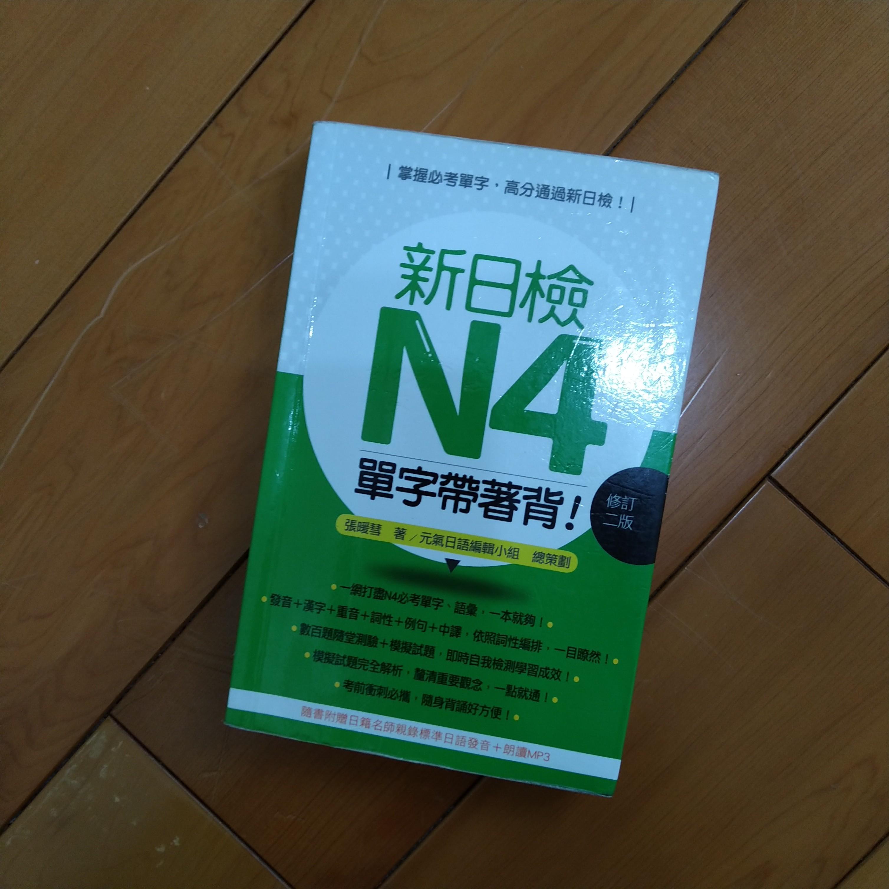 新日檢 N4單字帶著背