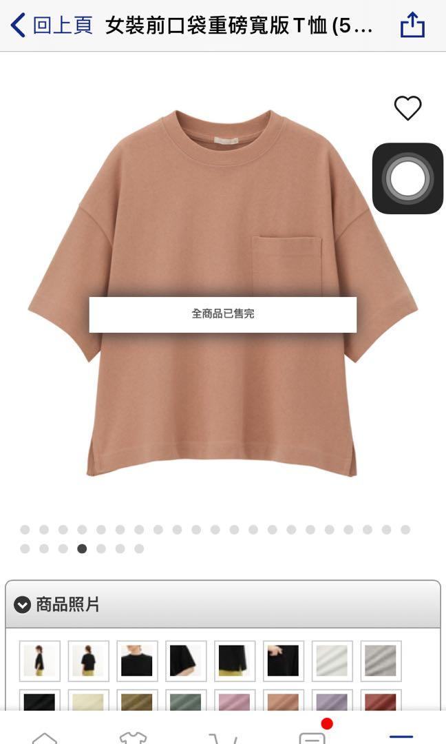 GU 短板衣服 M
