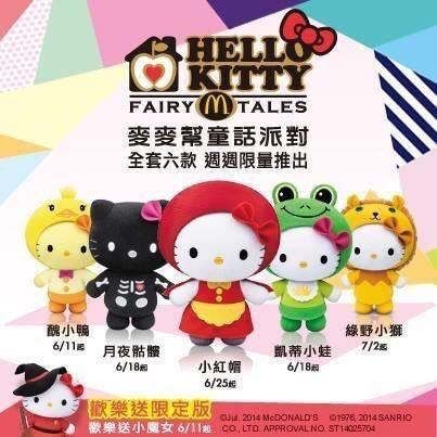 麥當勞Hello Kitty麥麥幫 歡樂派對(綠野小獅、限定版歡樂送小魔女)