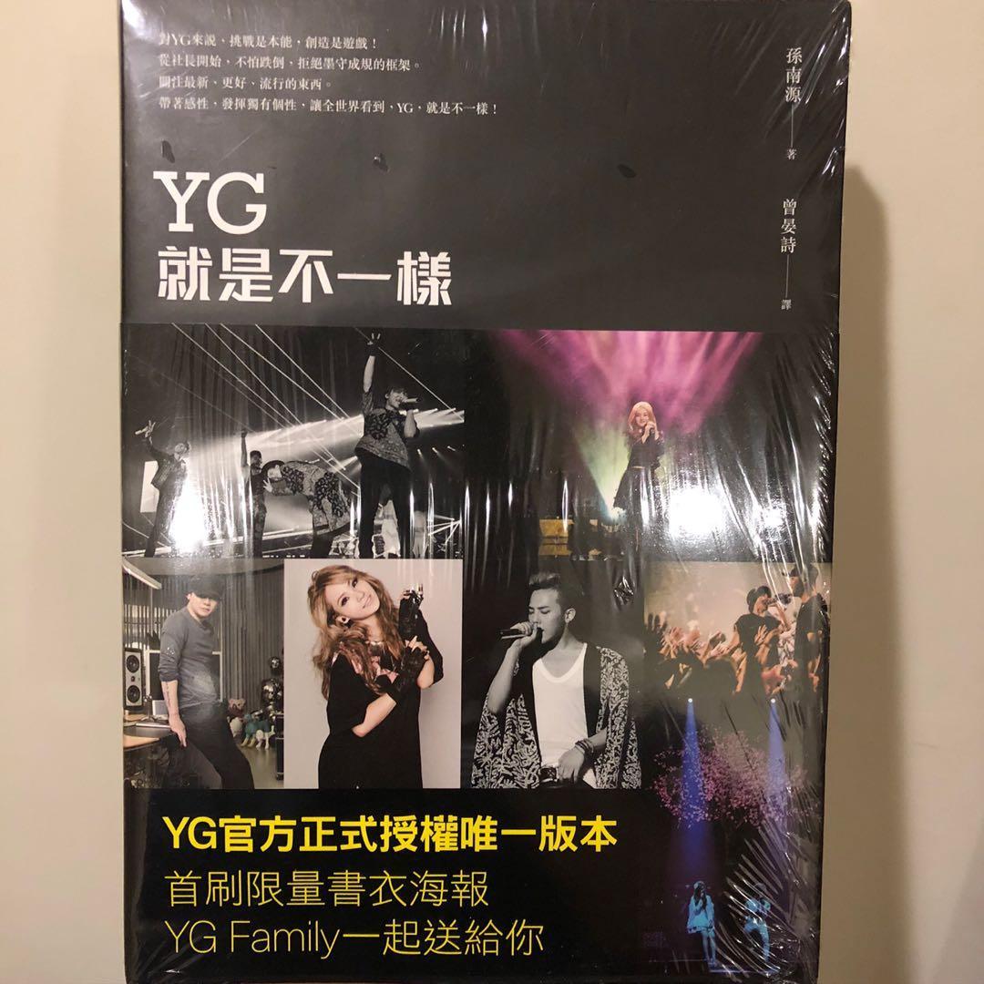 YG就是不一樣 全新書
