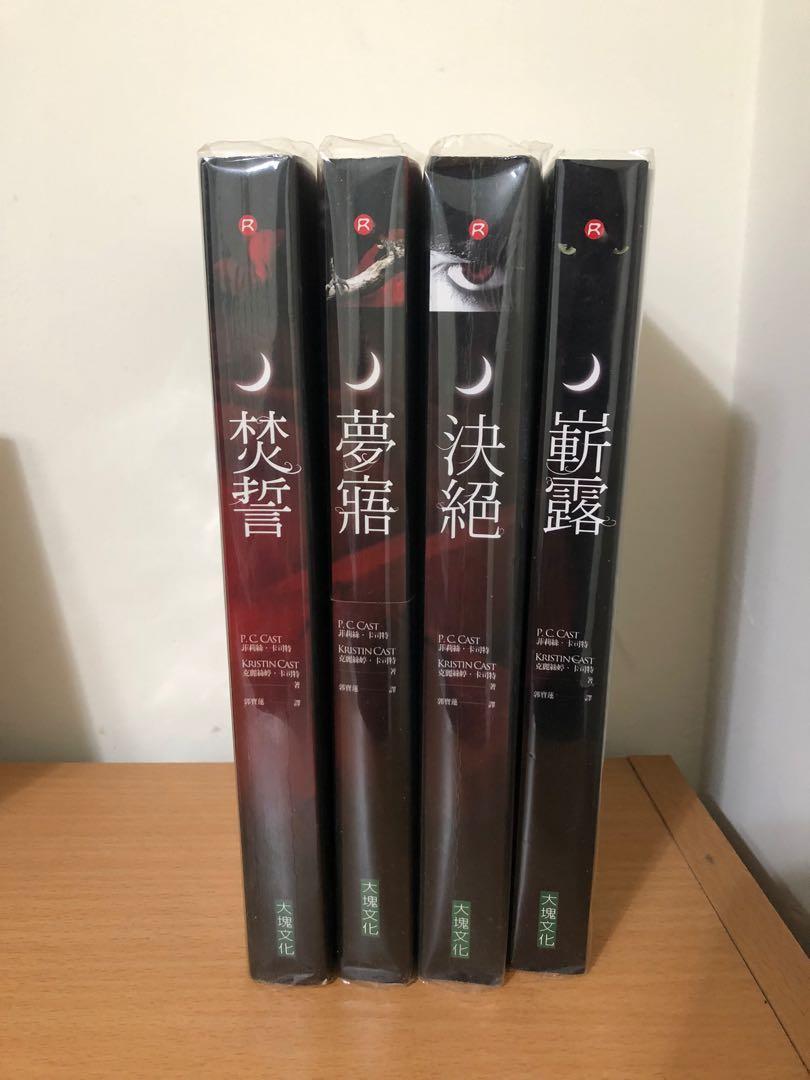 【夜之屋】第7、8、9、11集 美國暢銷小說