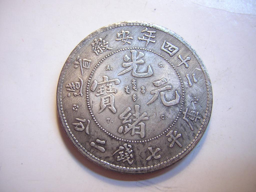 龍銀-光緒元寶~二十四年安徽省造-庫平七錢二分