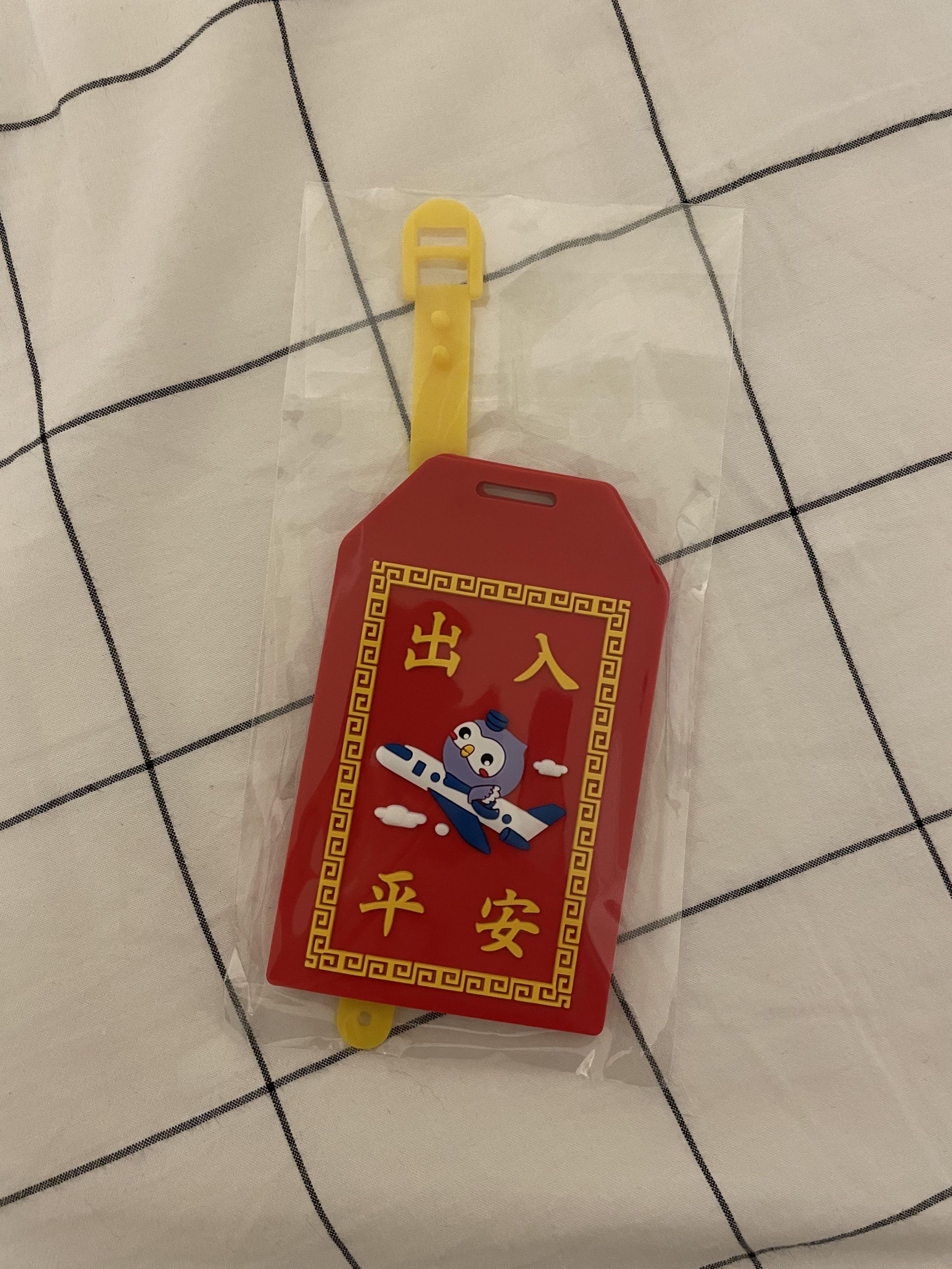 外交部行李平安吊牌
