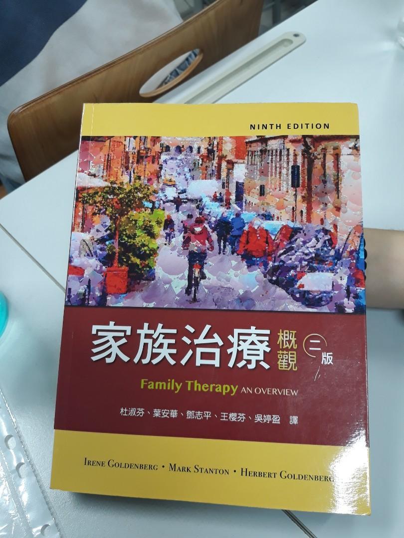 九成新❣家族治療