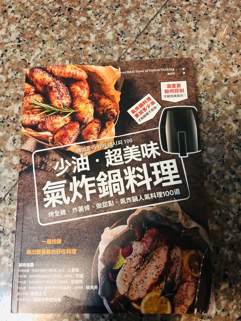 氣炸鍋料理書
