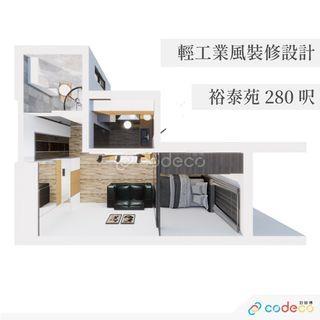 「好師傅」設計示範 全屋裝修 局部裝修 3D設計圖 室內設計