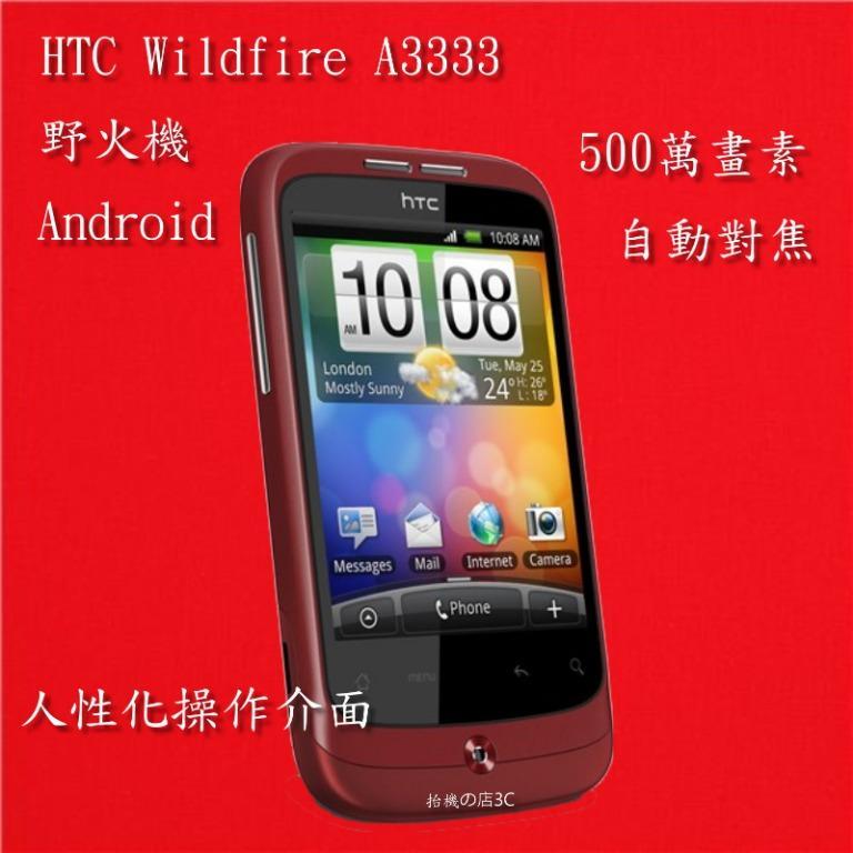 已售出 宏達電 HTC Wildfire A3333 野火機 智慧型手機 500萬