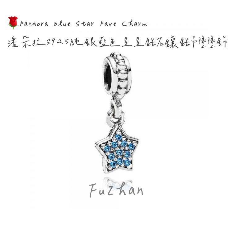 🌹Pandora Blue Star Pave Charm 潘朵拉S925純銀藍色星星鋯石鑲鋯吊墜墜飾