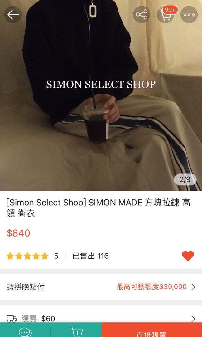 Simon 方塊高領衛衣