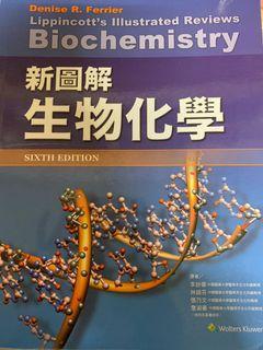 新圖解生物化學