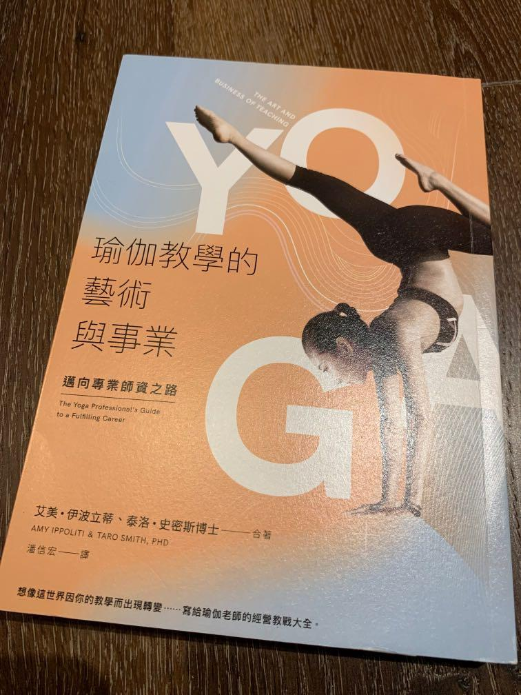 瑜珈教學的藝術與事業