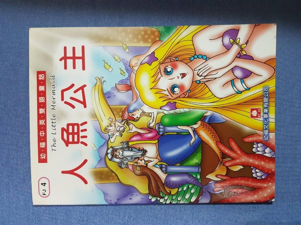 現貨九成新童話故事書fairy tale 幼福中英雙語童話不成冊單本售 人魚公主 THE LITTLE MERMAID