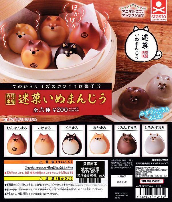 StandStones 貝貓商事 迷菓犬饅頭 扭蛋 全6種