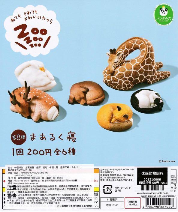 T-ARTS 休眠動物園P8 扭蛋 全6種