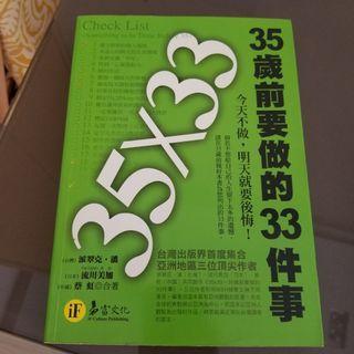 35歲前要做的33件事 (今天不做,明天就後悔) #book # 參考書