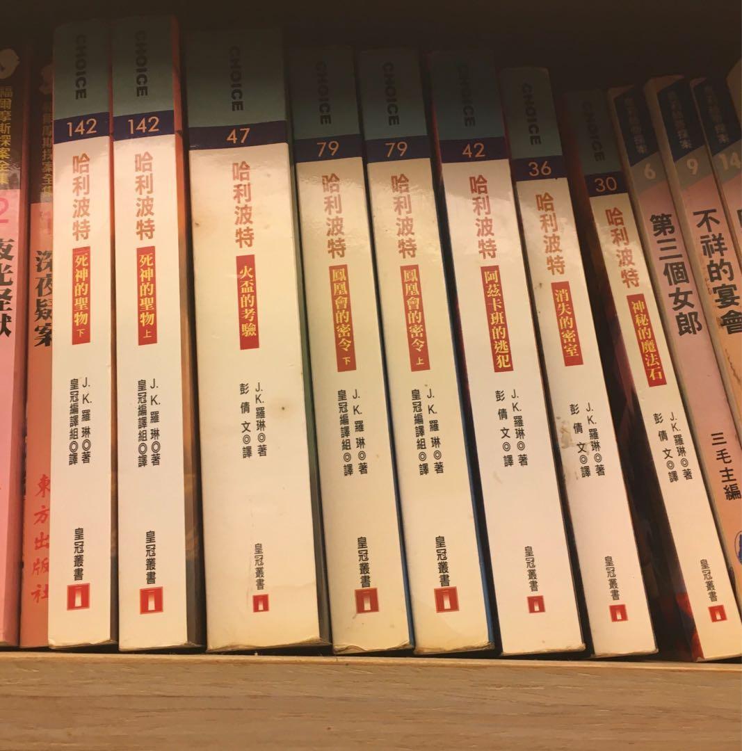 哈利波特書(一本60,八本400)