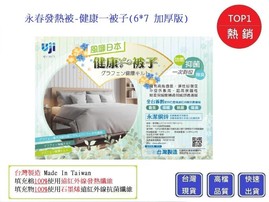永春發熱被(6*7 加厚版)健康一被子 發熱被 【Chu Mai】被子 棉被 石墨烯遠紅外線抗菌棉 發熱棉被 保暖棉被