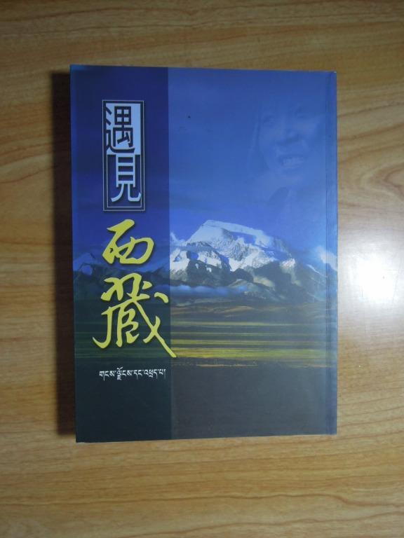 陶陶樂二手書店《遇見西藏》