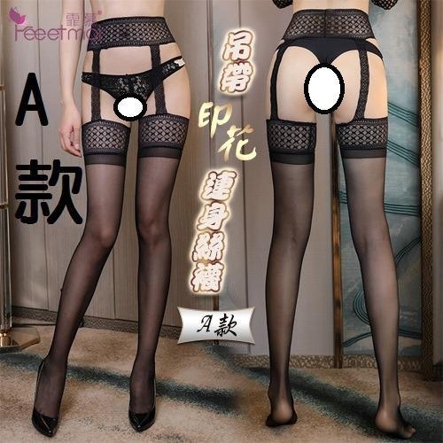 【第二件半價】吊帶一體彈力印花蕾絲連身絲襪 / 吊襪帶﹝五款﹞
