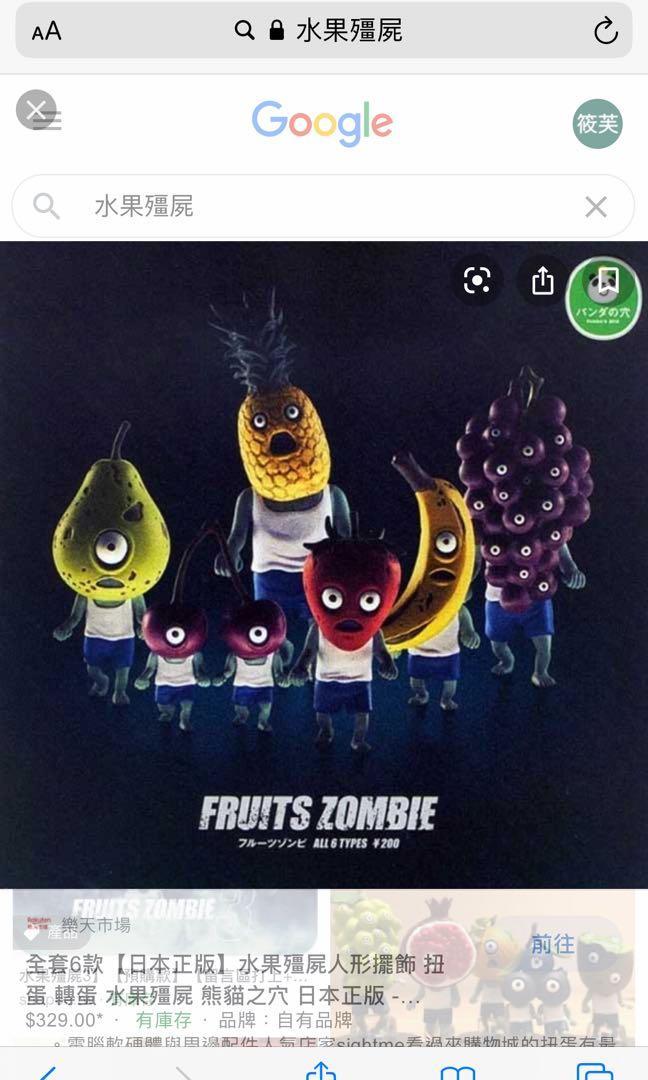 水果殭屍 扭蛋 2顆一組