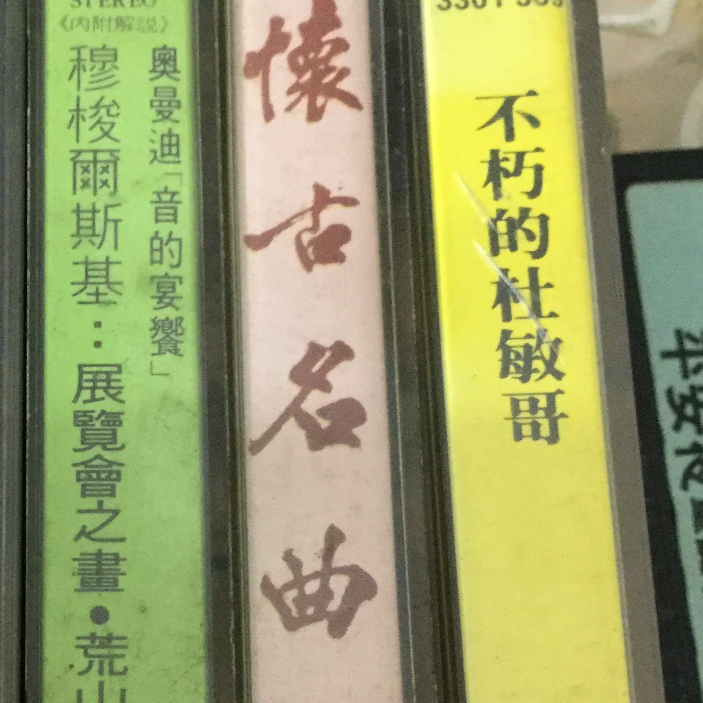 早期錄音帶卡帶 古典 聲樂 交響樂