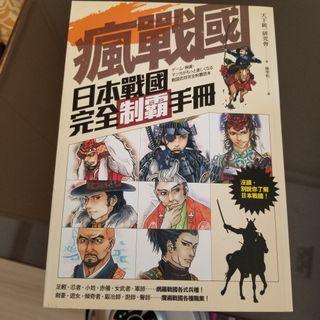 瘋戰國 ( 日本戰國完全制霸手冊) #japan history #圖書 #