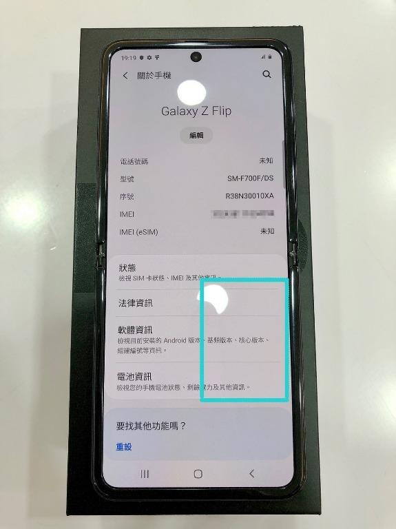 三星 Samsung Galaxy Z Flip 256G 6.7吋 頑美黑 #二手機 #保固中 #彰化店 34293