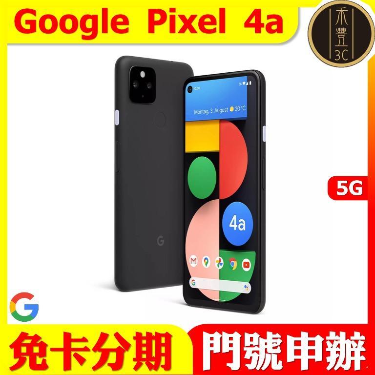 Google Pixel 4a 6G/128G 5G 高雄禾豐3C 免卡分期 學生 上班族 軍人 家管 新辦 攜碼