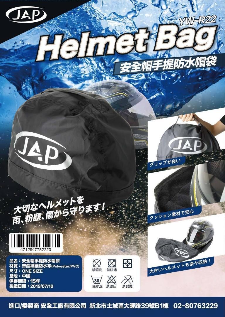 【郵局免運】拉鍊 防水 防撞 安全帽 袋子 無LOGO 有背袋