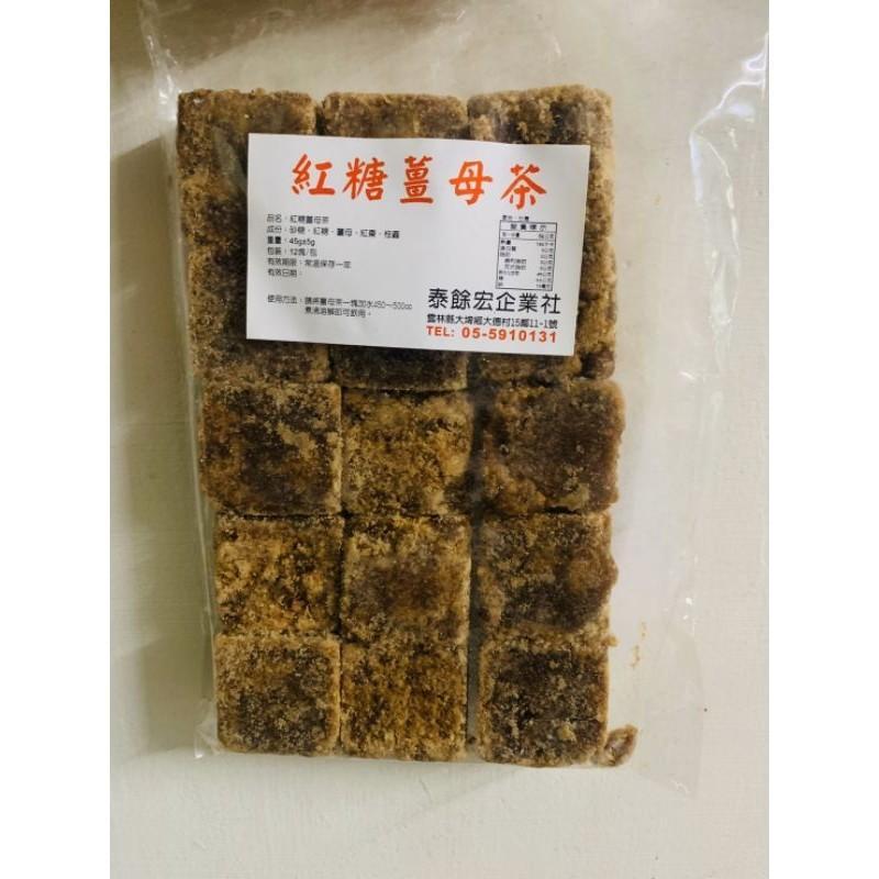 紅糖薑母茶/真材實料