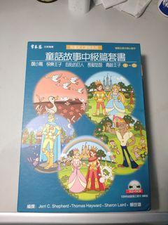 賴世雄 童話故事中級篇套書(學英文)