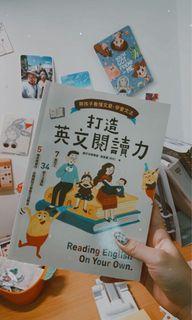打造英文閱讀力 ez叢書館