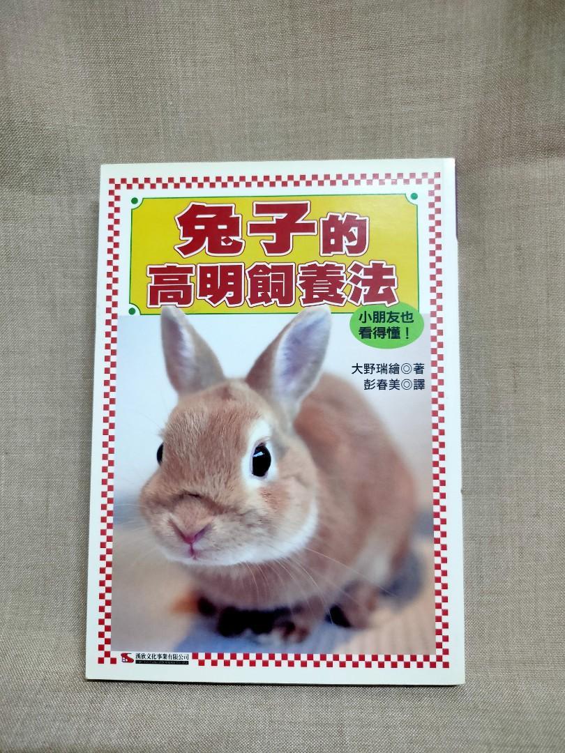 [二手]兔子的高明飼養法/大野瑞繪/漢欣文化