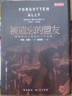 被遺忘的盟友 FORGOTTEN ALLY: CHINA'S WORLD WAR II, 1937-1945