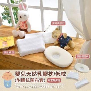 唯一正宗馬來西亞~嬰兒天然乳膠枕/低枕(附贈抗菌布套)