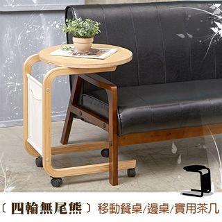 【四輪無尾熊】百搭收納邊桌/移動餐桌/邊几/實用茶几(曲木製造)