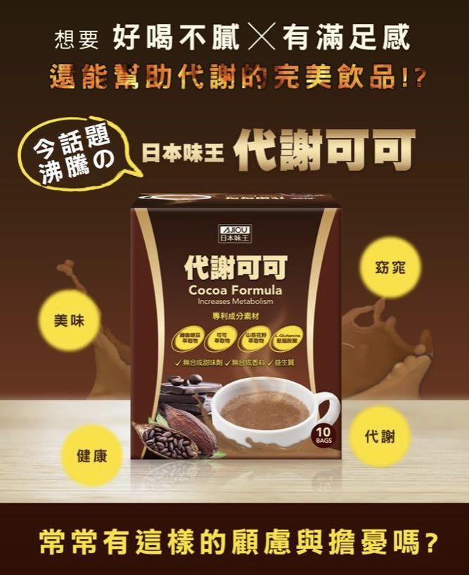 日本味王 代謝可可 15g/10包 提升代謝 專利 山茶花籽 窈窕美容 促進腸胃蠕動