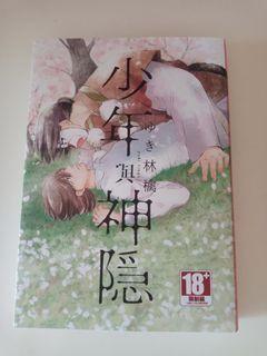 少年與神隱 日本BL漫畫