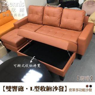 雙響砲‧L型皮革收納沙發組(隱藏式置物功能)/L型沙發/皮沙發