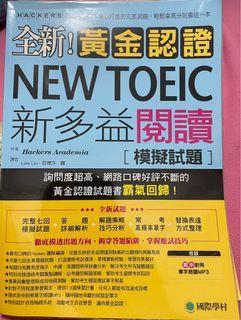新多益閱讀/NEW TOEIC 模擬試題