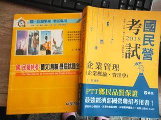 107年王毅企業管理+100年江河國文