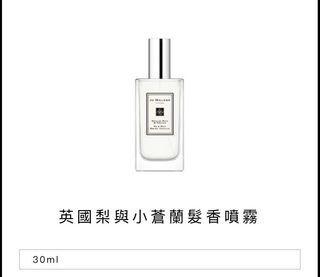 Jomalone 小蒼蘭髮香水 30ml