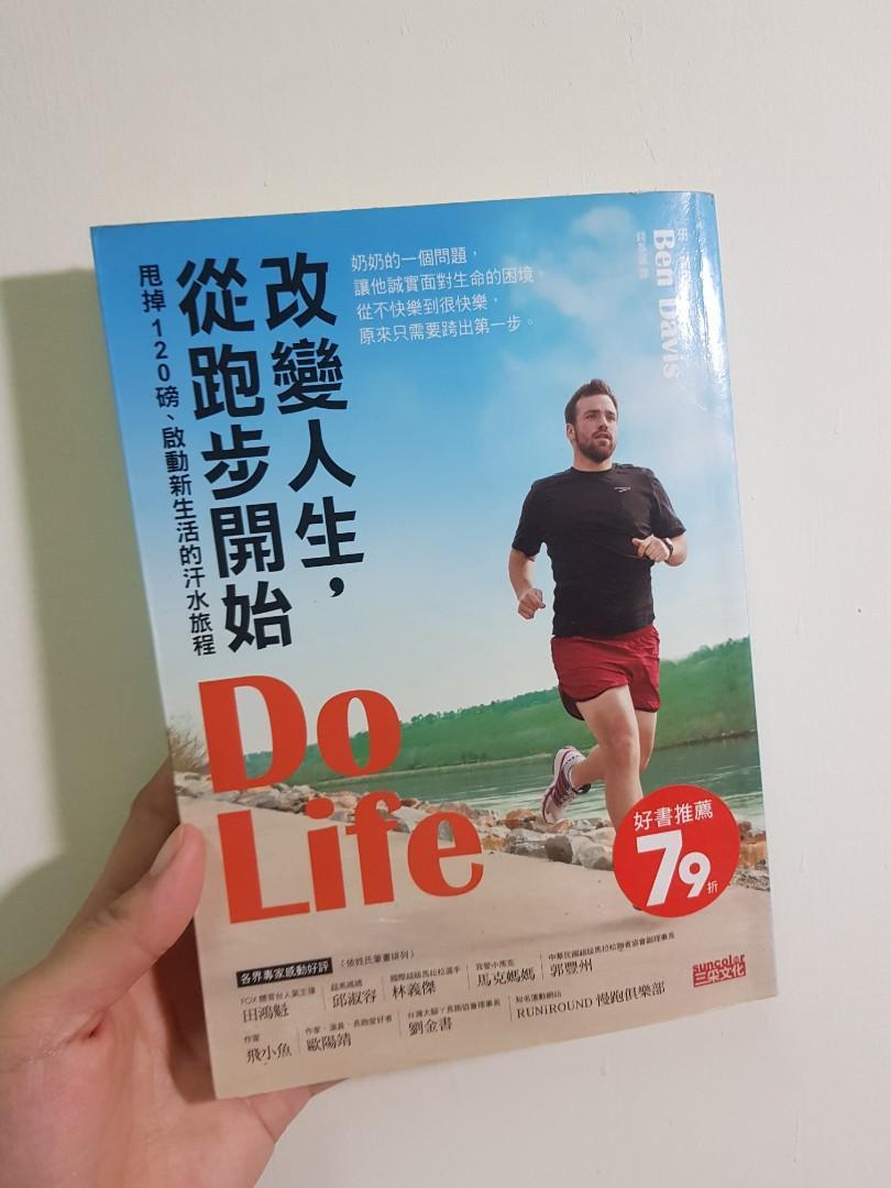改變人生從跑步開始